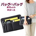【メール便送料無料】iPadケース バッグインバッグ タブレットケース ノートパソコンバッグ PCバッグ クッション性 薄…