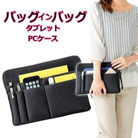 【メール便送料無料】iPadケース バッグインバッグ タブレットケース ノートパソコンバッグ PCバッグ クッション性 薄型 スマートクラッチバッグ 男女兼用 ポイント消化