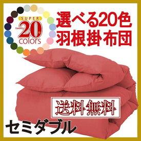【全国送料無料】掛け布団 セミダブルサイズ フェザー100%羽根掛布団 綿 掛ふとん単品 SDサイズ 新生活 即納品