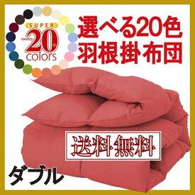 【全国送料無料】掛け布団 ダブルサイズ フェザー100%羽根掛布団 綿 掛ふとん単品 Dサイズ 新生活 即納品