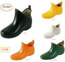 レインブーツ、フューチャーブーツ レディース、ショートブーツ、ブーツ、レインシューズ、長靴、ショート丈、雨具、アウトドア、ガーデニング、日本製