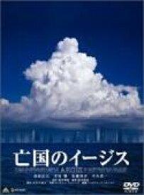 【中古】【DVD-BOX】亡国のイージス         (真田広之・寺尾聡 他)