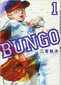 【中古】BUNGO ブンゴ 全巻 セット 1〜12巻(以下続刊) 集英社 二宮 裕次