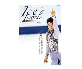 【中古】フィギュアスケート・氷上の宝石 アイスジュエルズ Vol.5 ポスター付き 羽生結弦スペシャルインタビュー 2017年2月