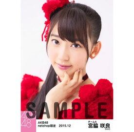 【中古】AKB48 宮脇咲良 netshop限定 2015.12 個別セット 5枚コンプ