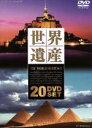 世界遺産20巻セット 【DVD】【未開封】