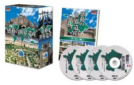 値下げしました!感動の世界遺産 1~3巻セット 【DVD】【未開封】