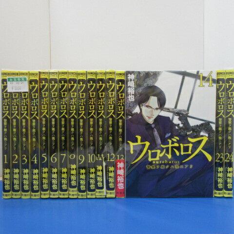 新潮社ウロボロス全24巻セットi