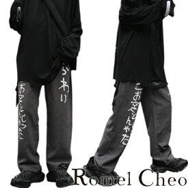 【送料無料】 RomelCheo 文字入りワイドパンツ 太め ボリューム ルーズシルエット リラックス バギーパンツ ゆったり メンズ 個性的 奇抜 韓国 ヒップホップ ファッション 原宿系 カジュアル ロメルチェオ