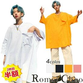 【送料無料】RomelCheo スーパービッグTシャツ Tシャツ ポケT 半袖 5分袖 ルーズシルエット オーバーサイズ ビッグシルエット ドロップショルダー ワイド ヒップホップ hiphop 無地 モード系 原宿系 ストリート 韓国 ロメルチェオ