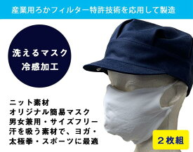 【送料無料】簡易マスク 冷感加工 2枚セット【日本製】 マスク 洗えるマスク 大人用マスク 大人 男 男性 女性 男女兼用 メンズ レディース ニット素材 洗える 無地 白 ホワイト 販売 在庫あり