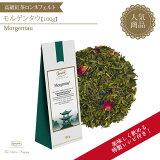 ロンネフェルト認定店【モルゲンタウ100g】紅茶ギフト茶葉ブランド高級プチギフト