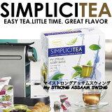 ロンネフェルト認定店STマイストロングアッサムスウィング紅茶ティーカプセルギフト茶葉ブランド高級プチギフト新製品新発売