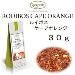 ケープオレンジ 30g 【ロンネフェルト】 オレンジピールのたっぷり入ったルイボス