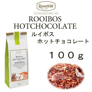 ルイボス ホットチョコレート 100g 【ロンネフェルト】 ルイボスにカカオの実入り ルイボスミルクティーにもピッタリ