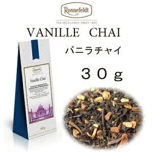バニラチャイ 30g【ロンネフェルト】 各種スパイスに甘く香るバニラビーンズ入り 人気です!