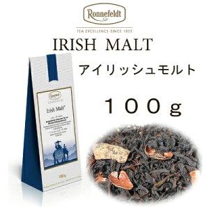 アイリッシュモルト100g 【ロンネフェルト紅茶】 ミルクティー専用茶 感動のミルクティー