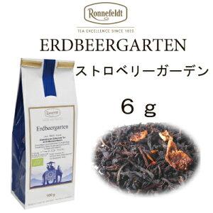 ストロベリーガーデン 6g 【ロンネフェルト】 かわいいイチゴの甘酸っぱさが香ります