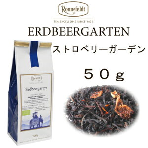 ストロベリーガーデン 50g 【ロンネフェルト】 かわいいイチゴの甘酸っぱさが香ります