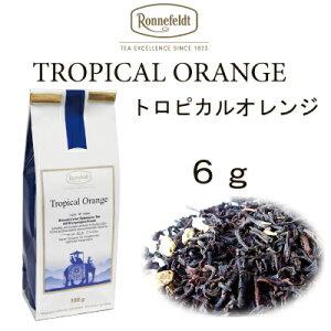 トロピカル オレンジ 6g 【ロンネフェルト】 スッキリセイロン茶にオレンジピールがたっぷり
