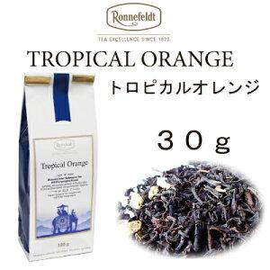 トロピカル オレンジ 30g 【ロンネフェルト】 スッキリセイロン茶にオレンジピールがたっぷり