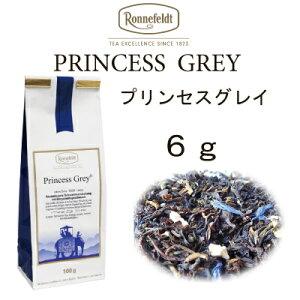 プリンセスグレイ 6g 【ロンネフェルト】 ベルガモットアロマにオレンジピールも入った優雅な柑橘系ティー