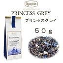 プリンセスグレイ 50g 【ロンネフェルト】 ベルガモットアロマにオレンジピールも入った優雅な柑橘系ティー