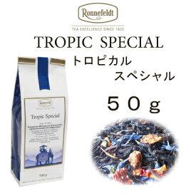 トロピカル スペシャル 50g【ロンネフェルト 紅茶】 リゾートを思わせるフルーティーな甘み