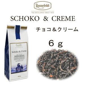 チョコ&クリーム 6g【ロンネフェルト】 ミルクティーにおすすめ