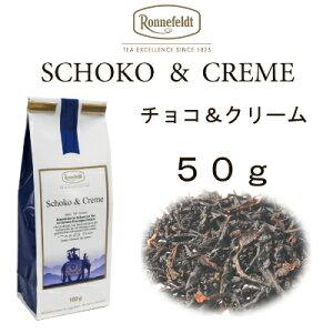 チョコ&クリーム 50g【ロンネフェルト】 ミルクティーにおすすめ