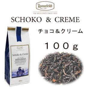 チョコ&クリーム 100g【ロンネフェルト】 ミルクティーにおすすめ