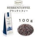 ブラックトフィー(ヘレントフィー)100g 【ロンネフェルト】大人のムード満点のほろにがフレーバー