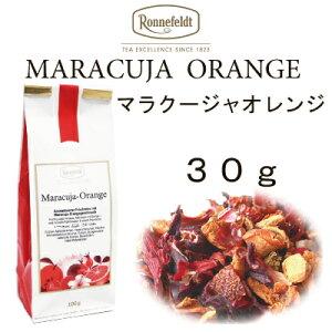 マラクージャオレンジ 30g 【ロンネフェルト フルーツハーブティー】パッションフルーツとオレンジピール 後味爽快
