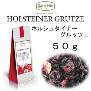 ホルシュタイナーグルッツェ 50g【ロンネフェルト】 フルーツティーNo1人気 ドイツらしい濃厚な味わいです