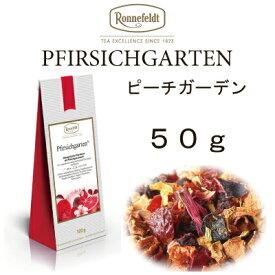 ピーチガーデン(フルシッヒガルテン)50g 【ロンネフェルト】ピーチの甘い香りがフワッと香る