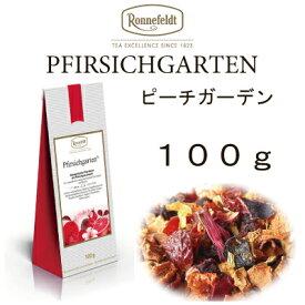 ピーチガーデン(フルシッヒガルテン)100g 【ロンネフェルト】ピーチの甘い香りがフワッと香る