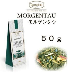 モルゲンタオ(モルゲンタウ)50g 【ロンネフェルト紅茶】アラブの高級ホテルでも人気 バラと緑茶の絶妙なコラボ