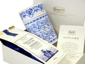 喜ばれています レシピ付 【ロンネフェルト】100gお好みの紅茶 と 保存缶 【茶葉の種類選択可】プチギフト 紅茶