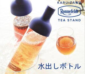 水出しティーボトル【ロンネフェルト KARUIZAWA TEA  STAND】