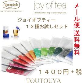 【クロネコDM便で送料無料!】プレゼントに大人気!ロンネフェルト[ジョイ オブ ティー]世界最高峰の紅茶が気軽に試せる12種お試しセット!