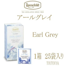 【ロンネフェルト紅茶】アールグレイ 1箱 (25袋入り)ティーヴェロップ