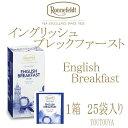 【ロンネフェルト紅茶】イングリッシュブレックファースト 1箱25袋入り ティーヴェロップ
