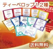 【ロンネフェルト紅茶】ティーバック12種お試しセット