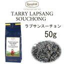 タリーラプサンスーチョン 50g【ロンネフェルト】 エキゾチックな独特の薫香