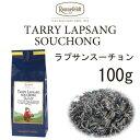 タリーラプサンスーチョン 100g【ロンネフェルト】 エキゾチックな独特の薫香