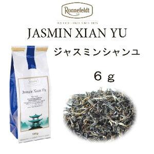 ジャスミン シャン ユー6g【ロンネフェルト】香り豊かな高級ジャスミン茶