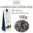 ダージリン スーパーファイン 100g 夏摘み【ロンネフェルト】 シンプルな夏摘みダージリン