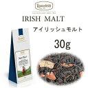 アイリッシュモルト30g 【ロンネフェルト紅茶】 ミルクティー専用茶 感動のミルクティー