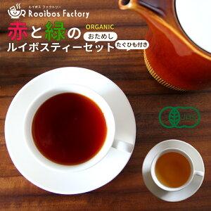 ルイボスティー オーガニック スーペリア グリーン お試しセット タグ紐付き 送料無料 ノンカフェイン オーガニックルイボスティー ルイボス ティー ルイボスティ ルイボス茶 ティー お茶