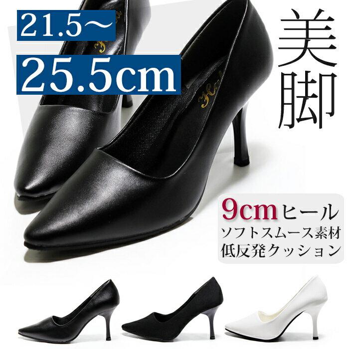 パンプス 黒 ブラック フォーマル 結婚式 レディース ピンヒール 7cm 9cm 幅広 痛くない 大きいサイズ ビジネス r-7003_9003